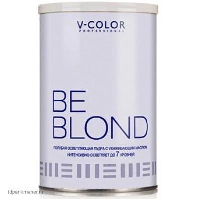 Осветляющая пудра для волос V-COLOR BE BLOND ГОЛУБАЯ 500гр