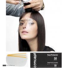 Маска защитная для лица Concept Face Protector 50 штук в упаковке.