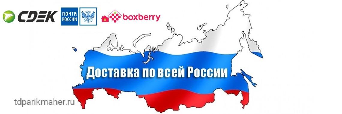 Доставка по всей Росиии