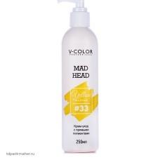 Крем-уход с прямыми пигментами MAD HEAD жёлтый #33 (250 мл.)