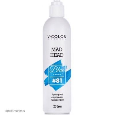 Крем-уход с прямыми пигментами MAD HEAD V-COLOR Professional синий #81 (250 мл.)