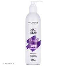 Крем-уход с прямыми пигментами MAD HEAD фиолетовый #99 (250 мл.)