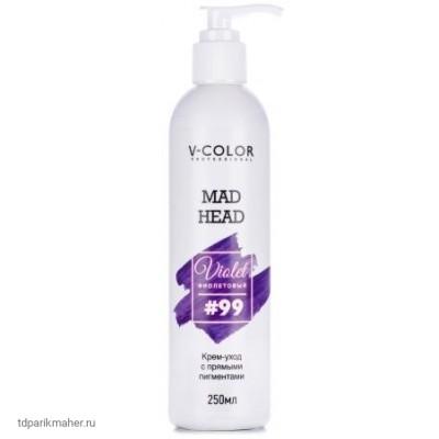 Крем-уход с прямыми пигментами MAD HEAD V-COLOR Professional фиолетовый #99  (250 мл.)